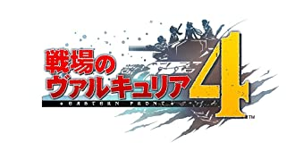 戦場のヴァルキュリア4