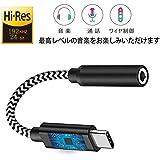 USB Type C to 3.5MM イヤホン変換アダプタ タイプC ヘッドフォンジャックアダプタ イヤホン変換 変換ケーブル 音声通話/音量調節/音楽 iPad Pro 11 2018/iPad Pro 12.9 2018/HTC U11/ HTC U12/Google Pixel 2/Pixel 3/pixel 3XL/ Huawei/ Samsung/Mac Proなど対応 - ご注意:iPhoneのオリジナル3.5mmが音量調節に対応できない