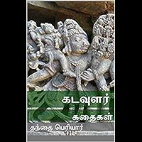 கடவுளர் கதைகள்: Kadavular Kathaigal (Tamil Edition)