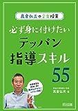 髙倉弘光の音楽授業 必ず身に付けたいテッパン指導スキル55