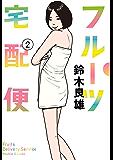 フルーツ宅配便~私がデリヘル嬢である理由~(2) (ビッグコミックス)