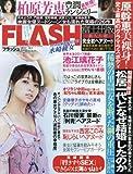 FLASH(フラッシュ) 2017年 8/1 号 [雑誌]