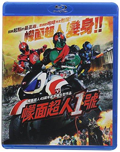 Kamen Rider No 1 [Blu-ray]
