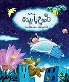 img - for Sleep Zaina Sleep - Arabic Children Book -              book / textbook / text book