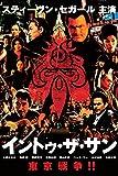 Into the sun [DVD]