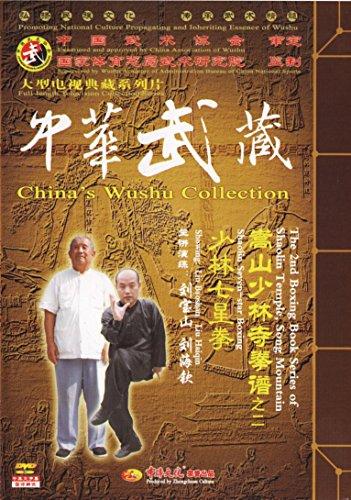 (Out of print) Songshan Shaolin Boxing Skill Book - Boxing Skill Book Series of Songshan Shaolin Shaolin Seven-star Boxing by Liu Baoshan DVD - No.002