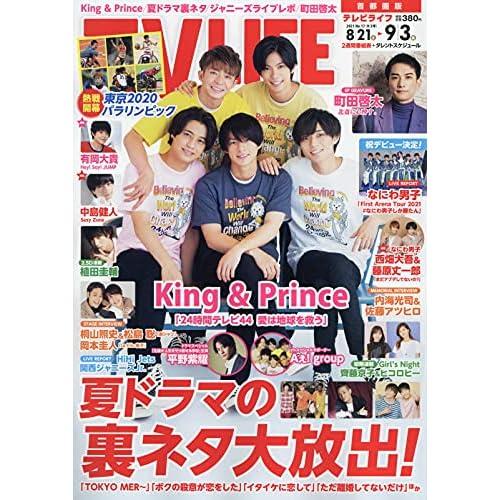 TV LIFE 2021年 9/3号 表紙画像