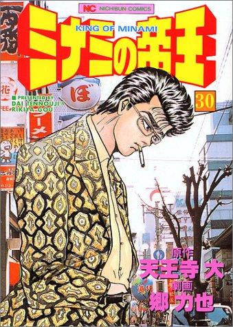 ミナミの帝王 30 (ニチブンコミックス)