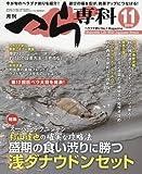 月刊へら専科 2016年 11 月号 [雑誌]