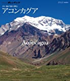 Documentary - Sekai No Meiho Great Summits Aconcagua [Japan BD] NSBS-17434