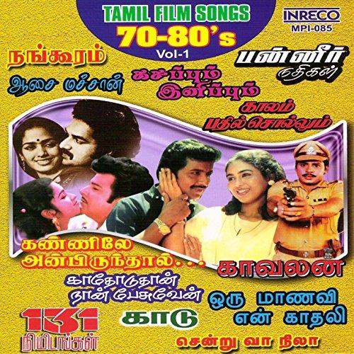 Tamil Film Songs 70-80's, Vol. 1 (Tamil Film Songs)
