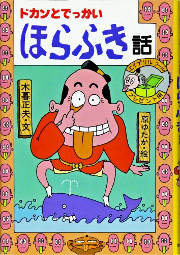 (Ghost story, funny story of Japan 8) romancer story and big bang (1987) ISBN: 4265024084 [Japanese Import]