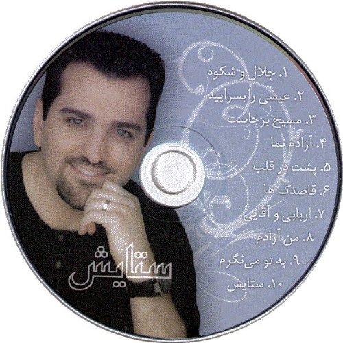 Setayesh - Gilbert Hovsepian آلبوم موسیقی ستایش by