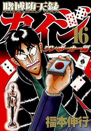 賭博堕天録カイジ ワン・ポーカー編(16) (ヤンマガKCスペシャル)