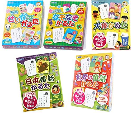 まなびっこ あそびっこのかるたシリーズ(せいかつかるた・なぞなぞかるた・犬棒かるた・日本昔話かるた・世界の童話かるた)の5種類セット 知育玩具 銀鳥産業