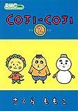 COJI-COJI 2 (りぼんマスコットコミックス)