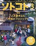 SOTOKOTO(ソトコト) 2016年 03 月号 [雑誌]