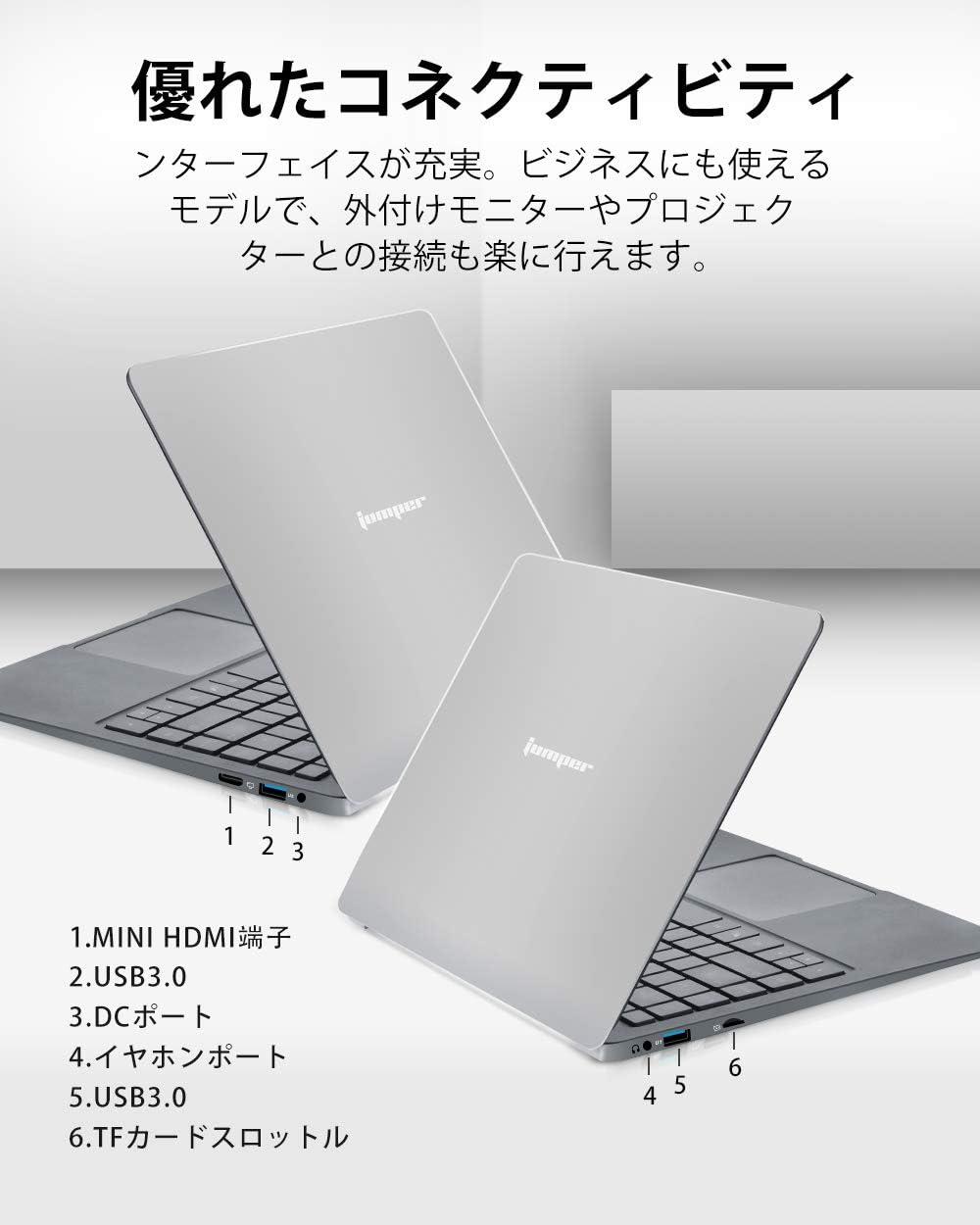 Jumper EZbook X7 13.3インチ【超軽型 最新版】