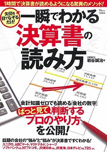 矢印を目でなぞるだけ! 一瞬でわかる決算書の読み方 (TJMOOK)