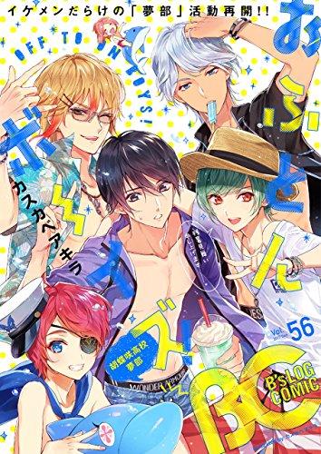 B's-LOG COMIC 2017 Sep. Vol.56 [雑誌] B's-LOG COMIC