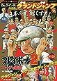 グランドジャンプ(1) 2020年 1/1 号 [雑誌]