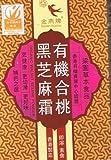 Golden Swallow – Organic Walnut & Black Sesame Instant Cereal Mix Powder (4 Sachets) – 7 Oz For Sale