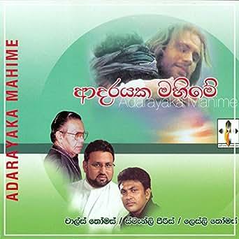 Seethala Sulanga Hama by Anton Charles Thomas & Daham Pahana