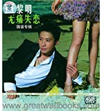 Leon Lai: Painless With No Love