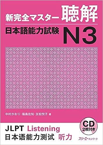 New Kanzen Master Listening Japanese Language Proficiency