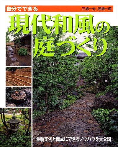 Japanese Modern Garden Japanese book