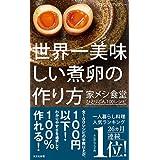 世界一美味しい煮卵の作り方 家メシ食堂 ひとりぶん100レシピ (光文社新書)