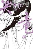 哭きの竜 (5) (小学館文庫 のA 25)
