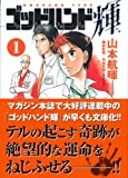 (1) (11-1 and (Kodansha Manga Bunko)) God Hand Teru (2006) ISBN: 4063703118 [Japanese Import]