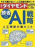 週刊ダイヤモンド 2016年 8/27 号 [雑誌] (勝者のAI戦略)