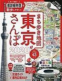 まち歩き地図 東京さんぽ 2020 (アサヒオリジナル)
