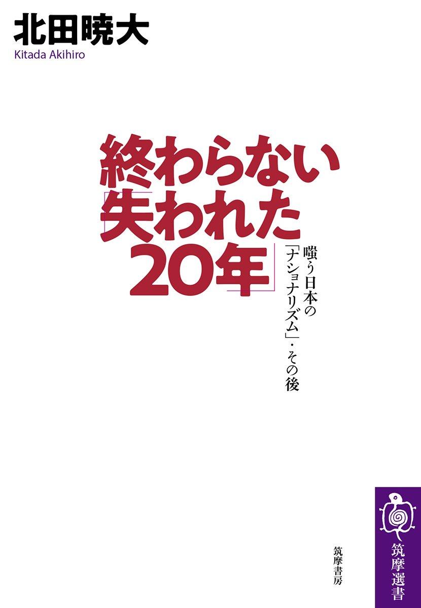 終わらない「失われた20年」 (筑摩選書) | 北田 暁大 |本 | 通販 ...