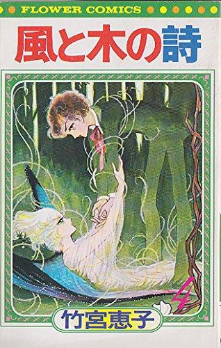 風と木の詩〈4〉 (1977年) (フラワーコミックス)