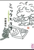 ミックスリサ ~伊藤理佐傑作集~(1) ミックスリサ ~伊藤理佐傑作集~ (Kissコミックス)