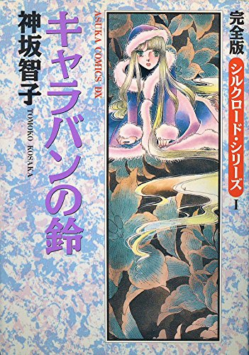 Silk Road Tin - Tin ~ Silk Road series full version of caravan (1) (1995) ISBN: 4048525964 [Japanese Import]