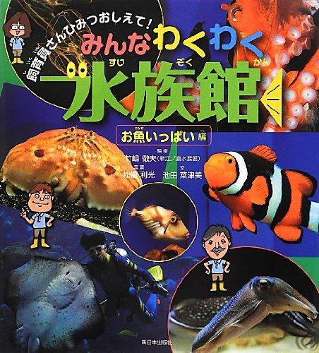 みんなわくわく水族館 お魚いっぱい編―飼育員さんひみつおしえて!