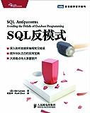 SQL反模式 (图灵程序设计丛书 48)