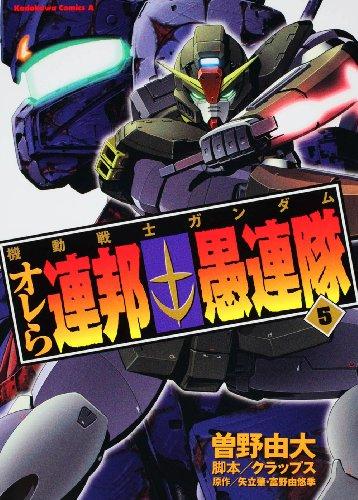 Federal gang Mobile Suit Gundam I et al. (5) (Kadokawa Comics Ace 195-5) (2009) ISBN: 4047152803 [Japanese Import]