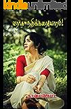 Varaga Nathikaraiyoram : வராக நதிக்கரையோரம் (Tamil Edition)