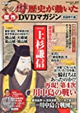 Vol.9 Uesugi Kenshin (Kodansha MOOK) masterpiece DVD magazine Warring States period Hen history has moved at that time NHK ISBN: 4063896005 (2012) [Japanese Import]