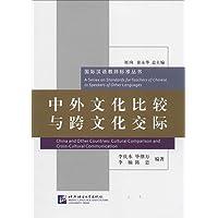 国际汉语教师标准丛书:中外文化比较与跨文化交际