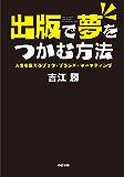 出版で夢をつかむ方法 人生を変えるブック・ブランド・マーケティング (中経出版)
