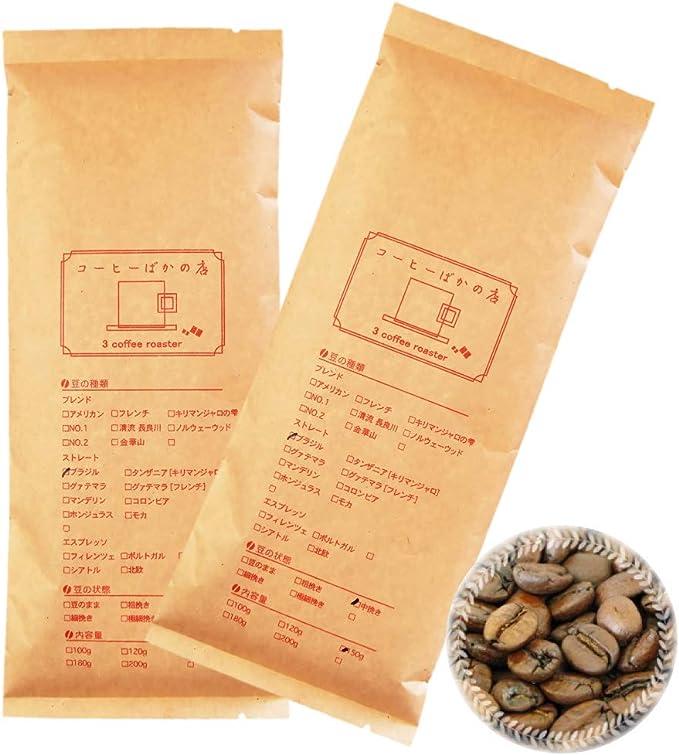 コーヒー 豆 おすすめ 通販
