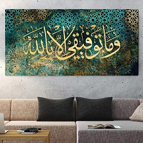 Yobesho Surah Hud Islamic Wall Art