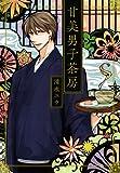 甘美男子茶房 (BLADE COMICS)