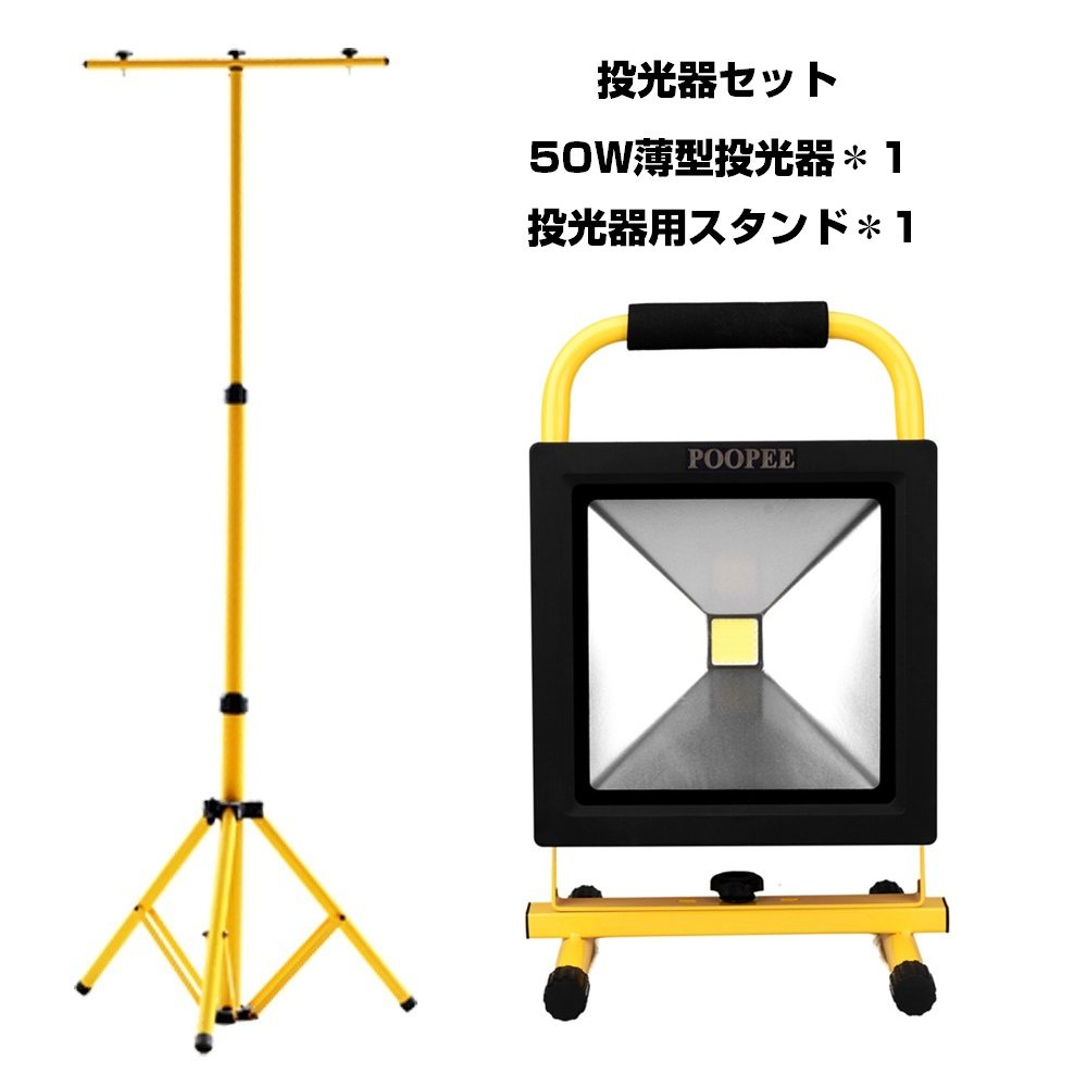 LED 投光器 充電式 30Wセット Amilliastyle ポータブル投光器作業灯1台 三脚スタンド1台 夜間作業などで大活躍 1年保証 B01MFAOVHN 13150 30Wセット  30Wセット